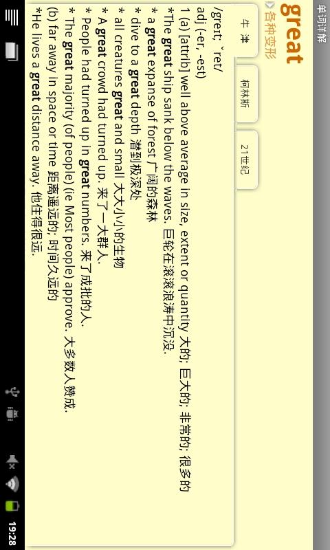 英语词典王中王 生產應用 App-愛順發玩APP