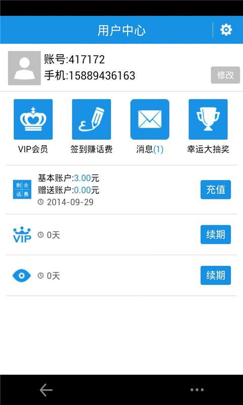 陌聊省钱电话 社交 App-愛順發玩APP