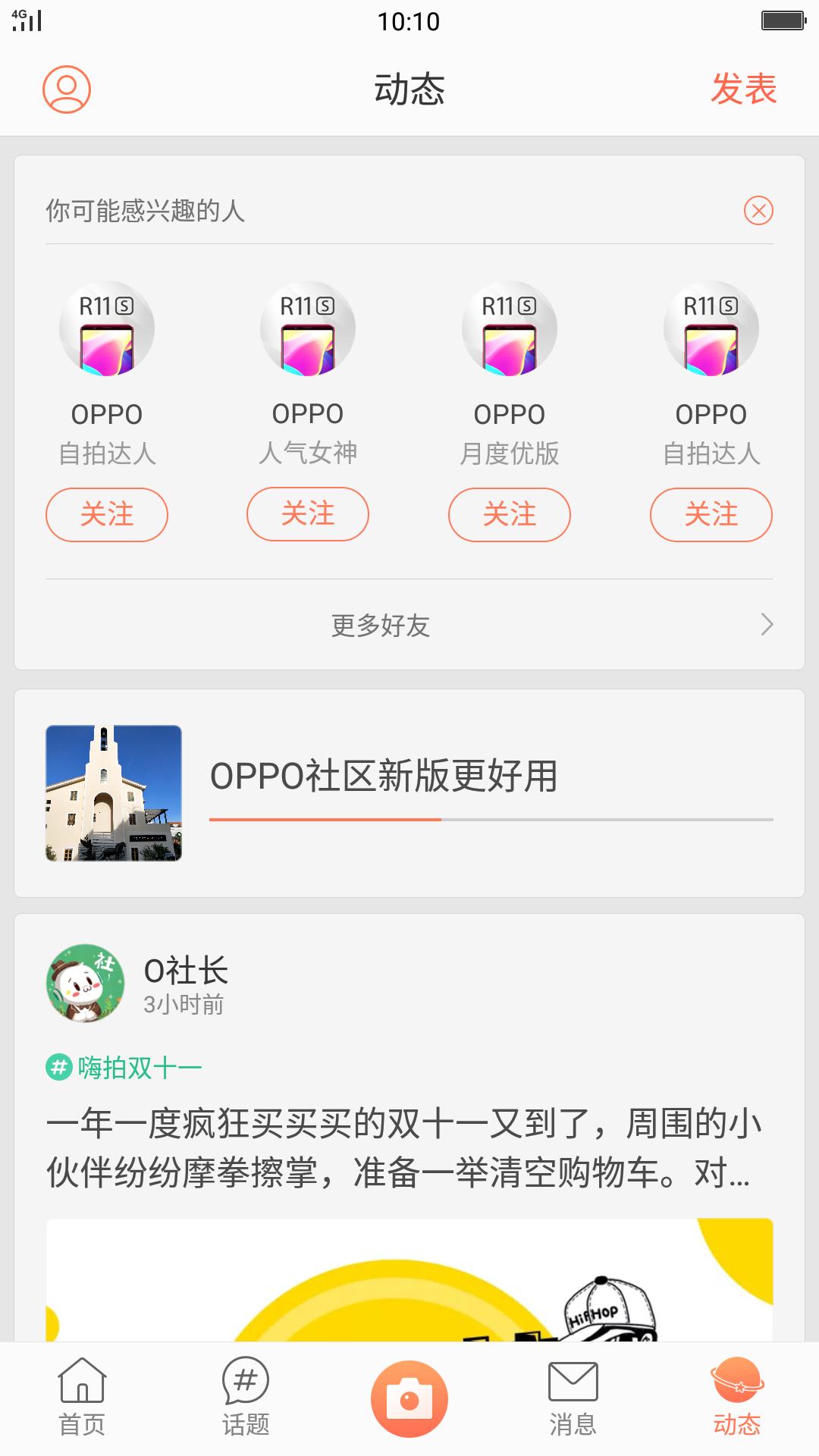 OPPO社区-应用截图