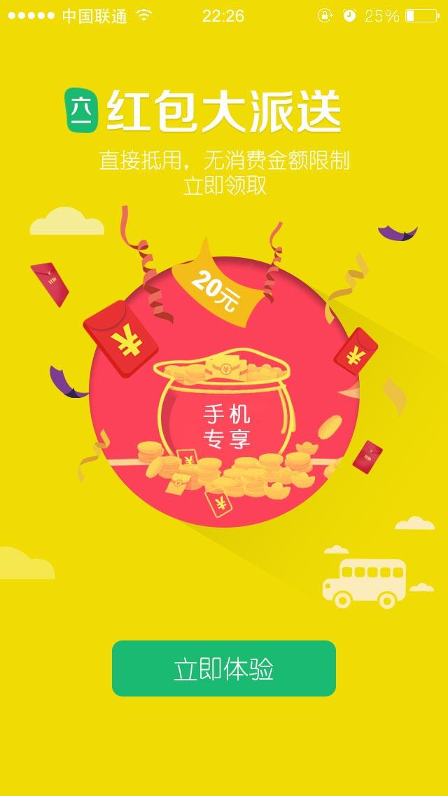 免費下載旅遊APP|春秋旅游 app開箱文|APP開箱王
