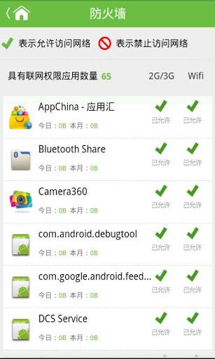 【免費工具App】安卓卫士-APP點子