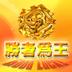 胜者为王 棋類遊戲 App Store-愛順發玩APP