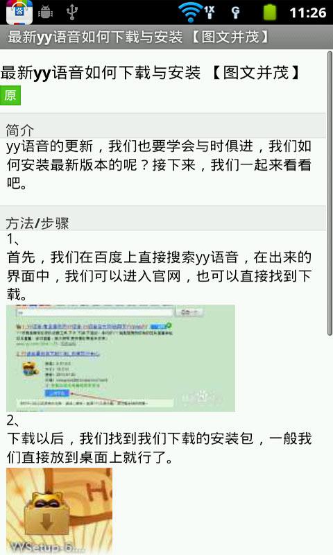 YY语音教程 社交 App-癮科技App