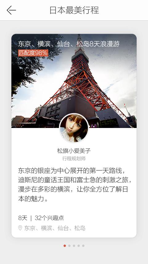 玩免費旅遊APP 下載游谱旅行 app不用錢 硬是要APP