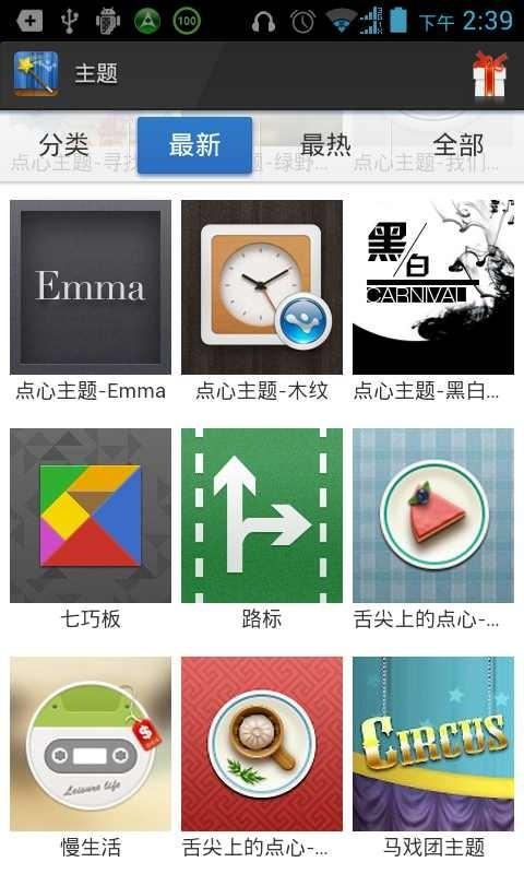 zhuti-应用截图