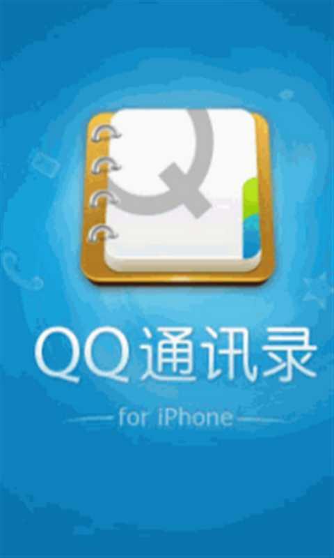 QQ通讯录助手