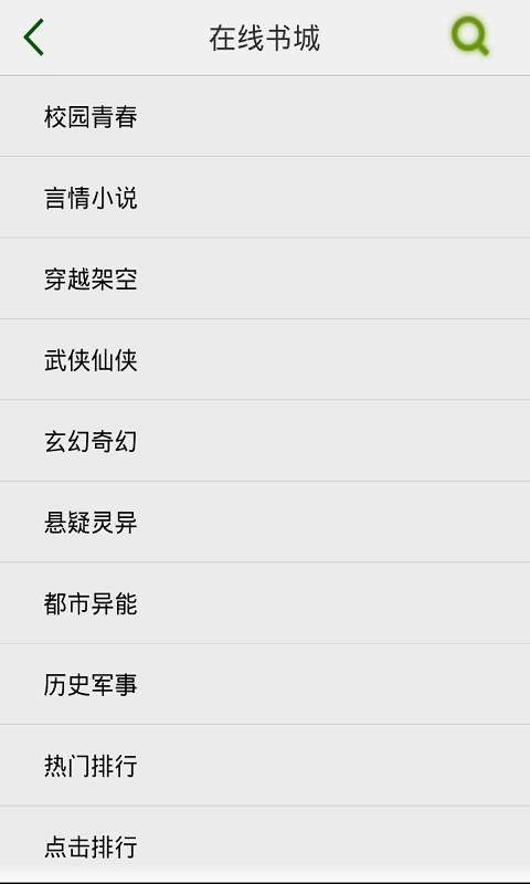 安卓小说书城
