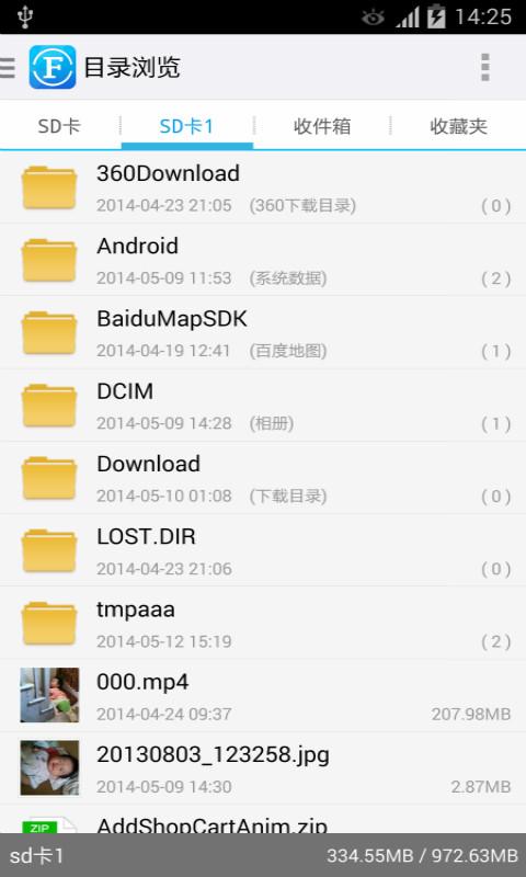 【免費工具App】文件全能王-文件传输&管理助手-APP點子