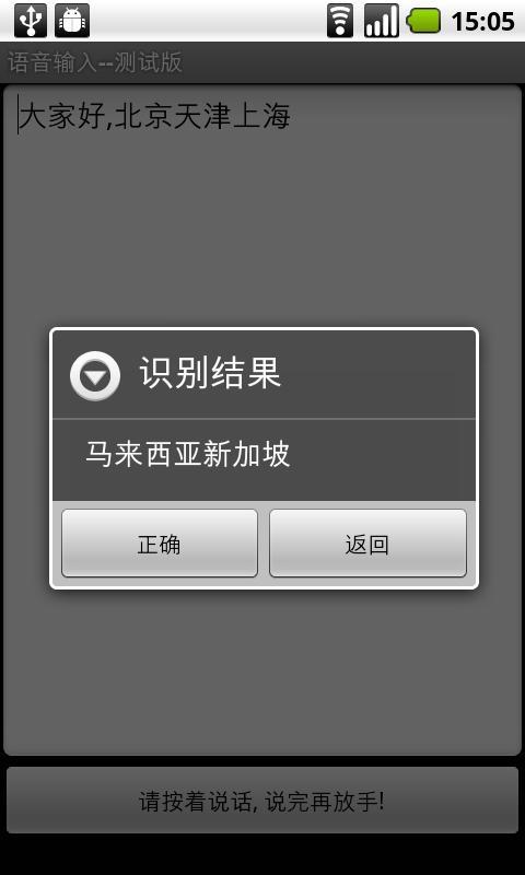 语音输入|玩生產應用App免費|玩APPs