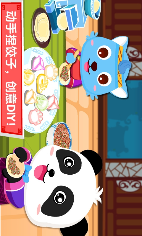中华美食-宝宝巴士-应用截图