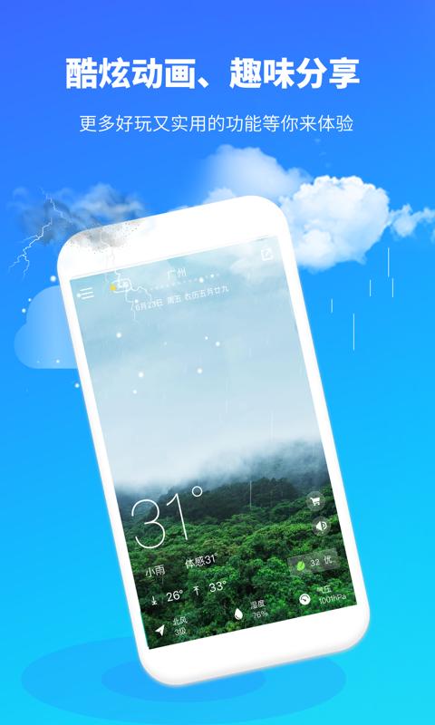 中央天气预报-应用截图
