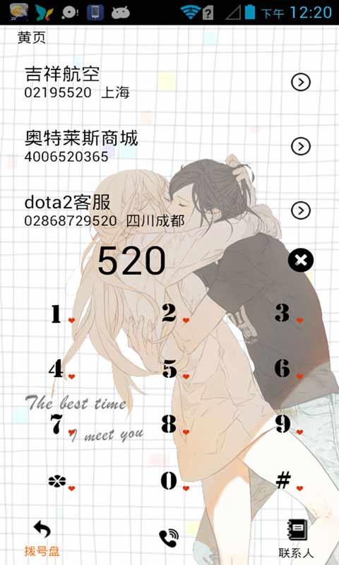 七夕情侣壁纸-应用截图