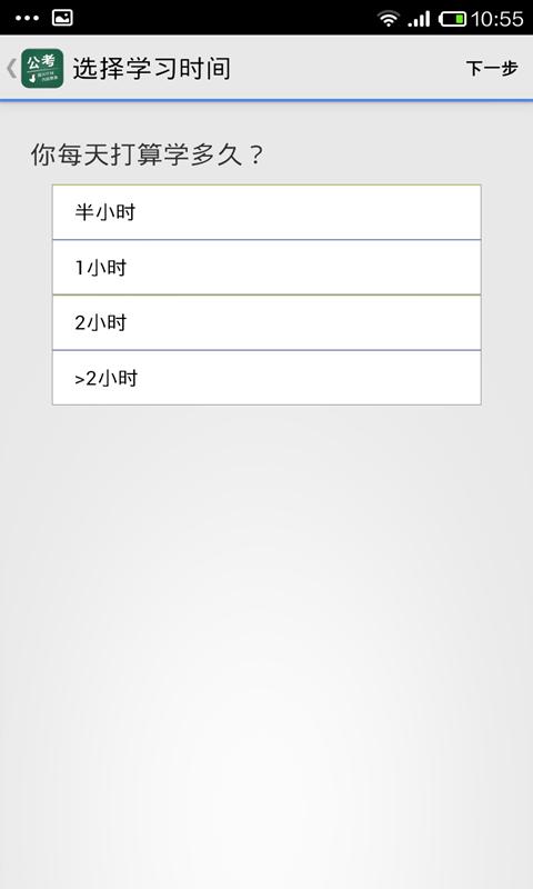 【免費生產應用App】公务员每日一题-APP點子
