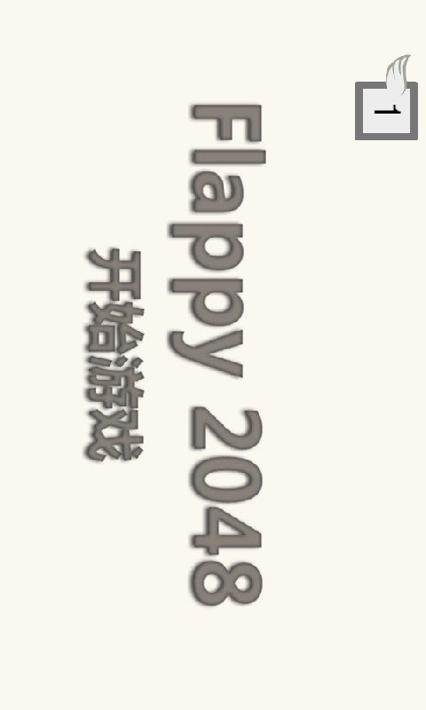 flappy2048
