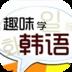 无师自通学韩语 生產應用 App LOGO-硬是要APP
