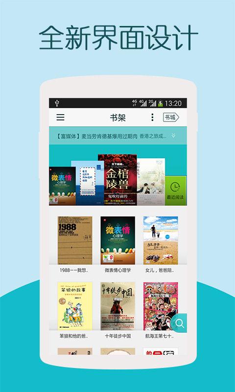 中国移动和阅读