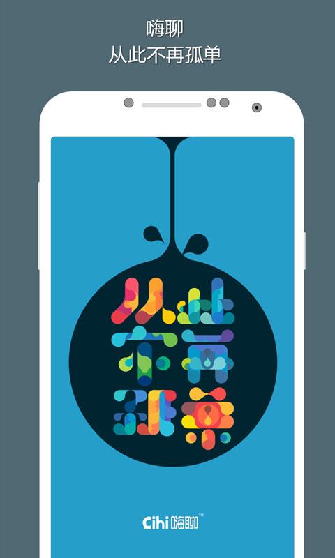 手機App 相關問題 - 說嗨生活- 活動、優惠、旅遊、打工 ...
