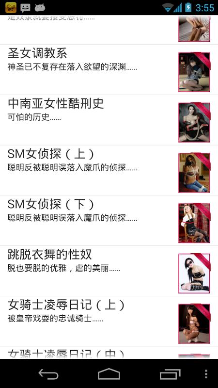 SM小说第四季 工具 App-癮科技App