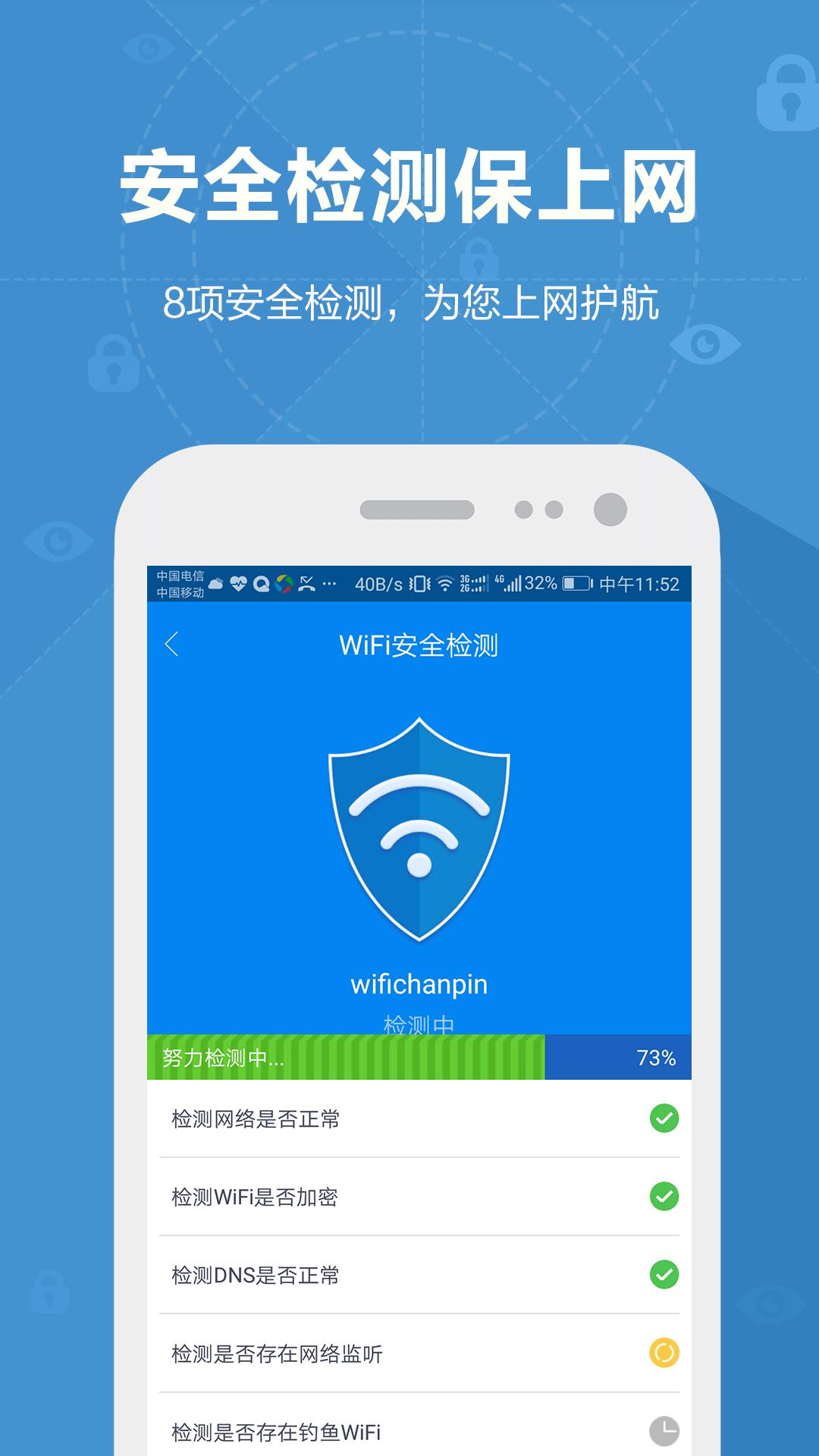 WiFi万能密码-应用截图