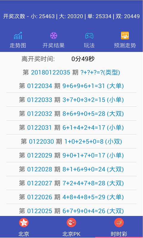 北京赛车彩票-应用截图