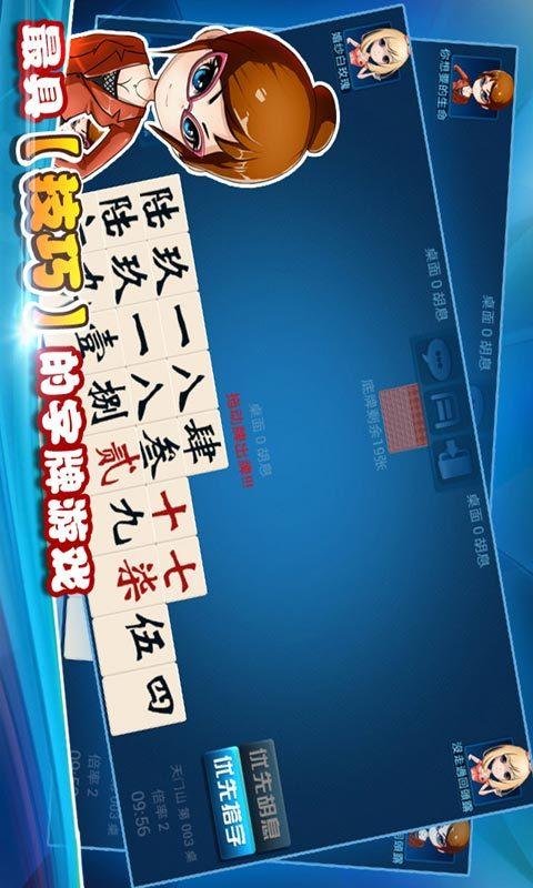 【免費棋類遊戲App】白金岛跑胡子-APP點子
