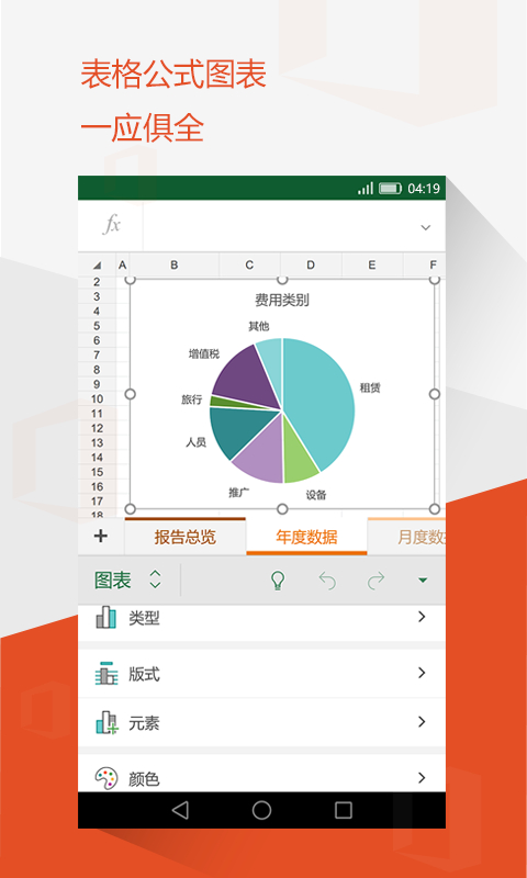 Office Mobile-应用截图
