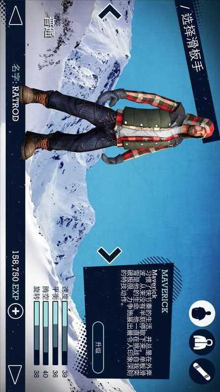滑雪板盛宴-应用截图