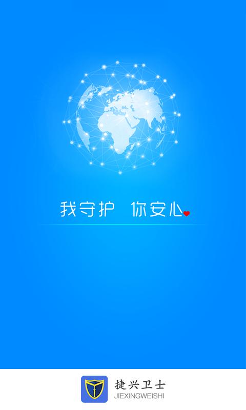 捷兴卫士-应用截图