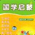 儿童国学启蒙视频 生產應用 App LOGO-APP試玩