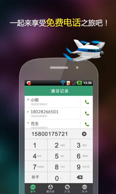 玩社交App|省钱电话免費|APP試玩