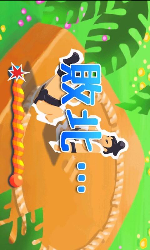 【免費體育競技App】相扑-APP點子