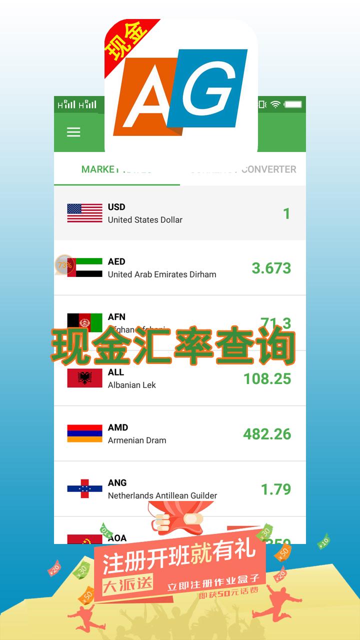AG现金-应用截图