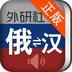 外研社俄语词典 LOGO-APP點子
