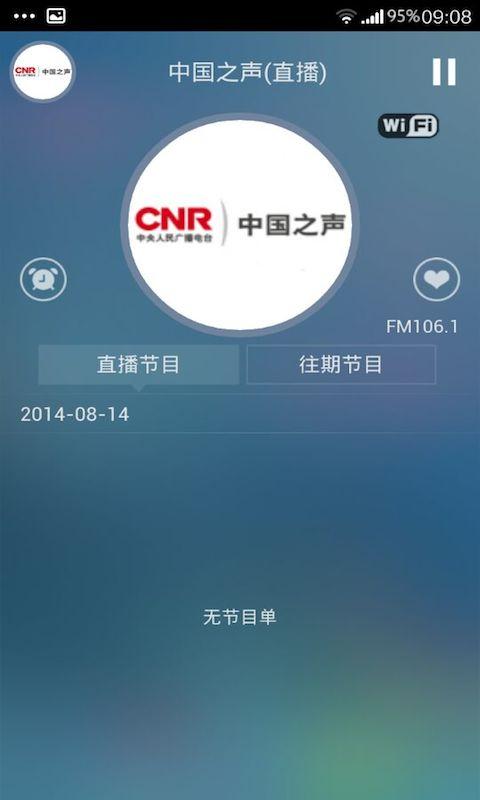 【免費媒體與影片App】中国广播-APP點子