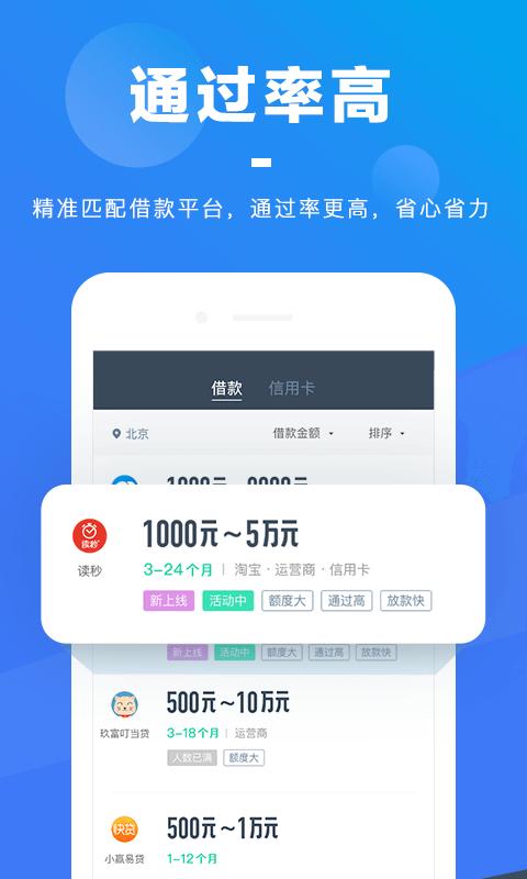 中华贷款-应用截图