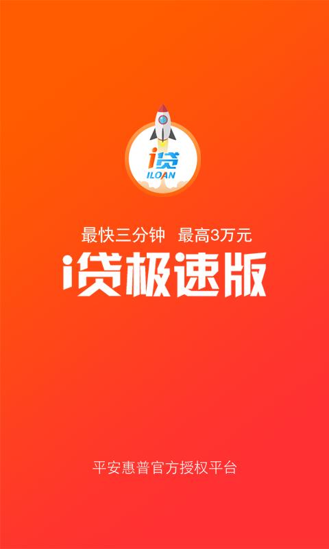 平安普惠i贷极速版-应用截图