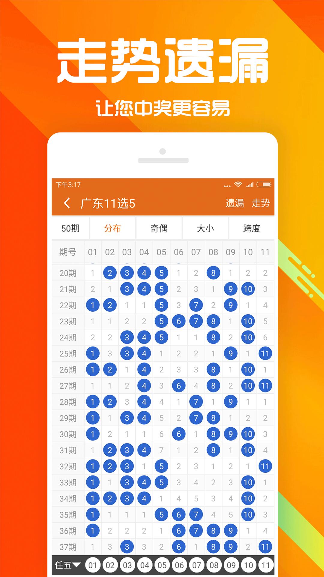 11选5彩票-应用截图