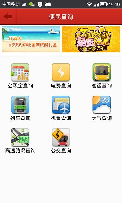 掌上汇|玩工具App免費|玩APPs