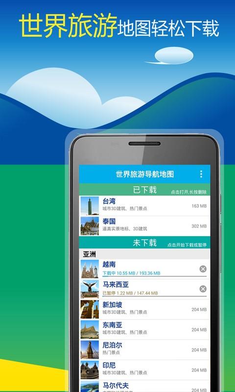 玩免費旅遊APP|下載世界旅游导航地图 旅图 app不用錢|硬是要APP