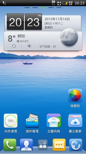 手机云-应用截图