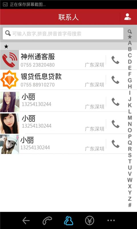 玩社交App|神州通省钱电话免費|APP試玩
