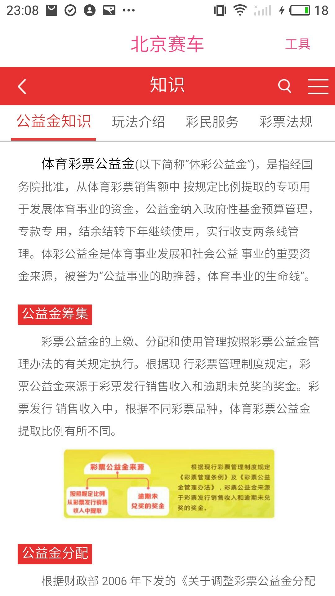北京赛车-应用截图