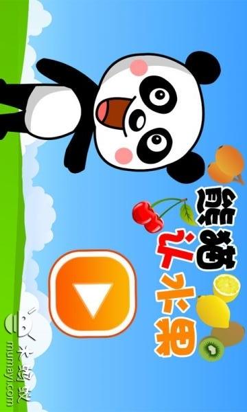 熊猫认水果