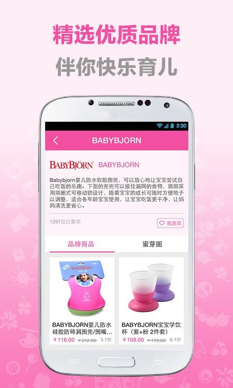 蜜芽宝贝 財經 App-愛順發玩APP