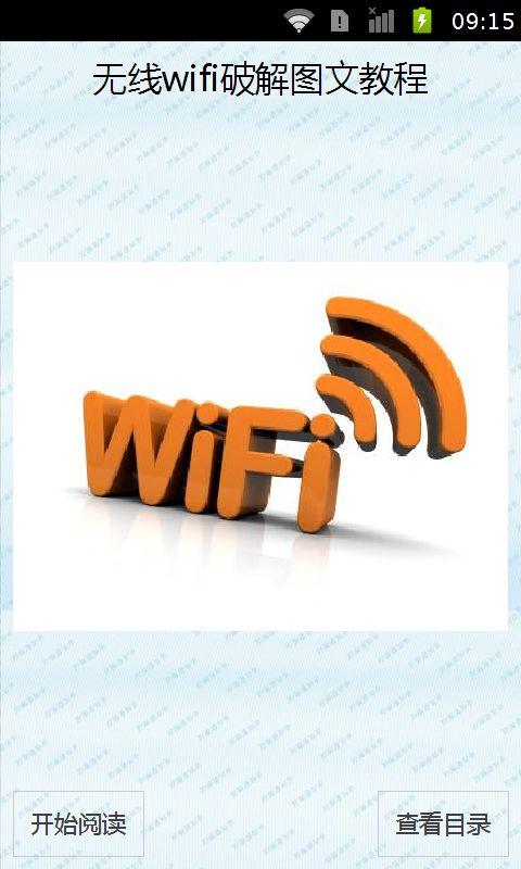无线wifi破解图文教程