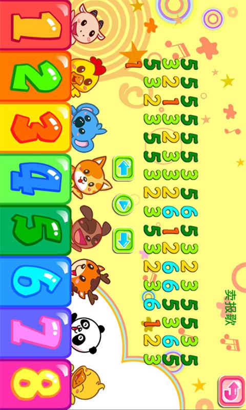 玩工具App|儿童宝宝游戏乐园免費|APP試玩