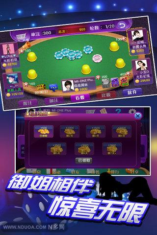 【免費棋類遊戲App】御姐摇一摇-APP點子