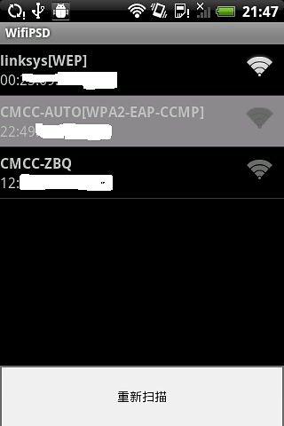 Wifi 强力破解