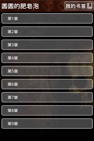 刘慈欣之圆圆的肥皂泡系列科幻小说合集-应用截图
