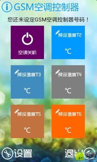 GSM空调控制器|玩工具App免費|玩APPs
